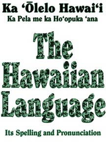 Hawaiian Spelling and Pronunciation graphic